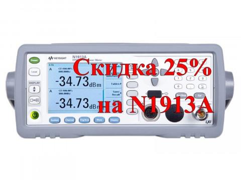 Измеритель мощности N1913A