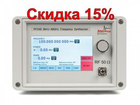 Синтезатор частоты ANAPICO RFS40-2